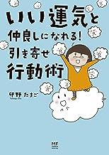表紙: いい運気と仲良しになれる! 引き寄せ行動術 (コミックエッセイ) | 卯野 たまご