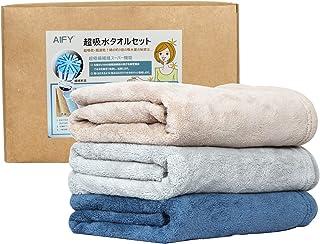 AIFY バスタオル マイクロファイバー タオル 吸水タオル 3枚セット 超吸水 速乾 大判 毛羽レス ふわふわ 肌触り抜群 抗菌防臭 ふんわり