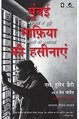 Mumbai Mafiya ki Hasinaayein (Hindi Edition) Kindle Edition