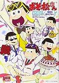 おそ松さん 公式コミックアンソロジー 明日も寝かさない (DNAメディアコミックス)