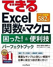 できるExcel関数&マクロ 困った!&便利技 パーフェクトブック 2013/2010/2007対応 できるシリーズ