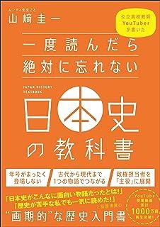 一度読んだら絶対に忘れない日本史の教科書 公立高校教師YouTuberが書いた...