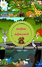 childrens story books in malayalam