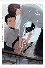 会いたくなかった【特典ペーパー/電子書籍限定マンガ付】 (G-Lish comics) Kindle版