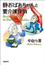 表紙: 静おばあちゃんと要介護探偵 (文春e-book) | 中山 七里