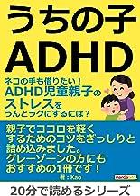 うちの子ADHD。ネコの手も借りたい!ADHD児童親子のストレスをうんとラクにするには?20分で読めるシリーズ