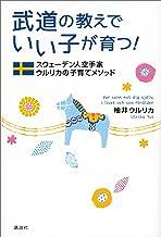 表紙: 武道の教えでいい子が育つ! スウェーデン人空手家ウルリカの子育てメソッド   柚井ウルリカ