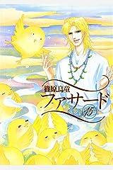 ファサード(15) (ウィングス・コミックス) Kindle版