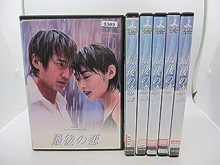 最後の恋 全6巻セット[マーケットプレイス DVDセット] [レンタル落ち]