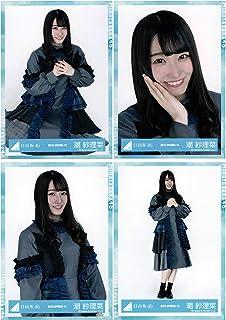 日向坂46 2018秋冬LIVE衣装 ランダム生写真 4種コンプ 潮紗理菜