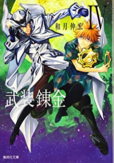 武装錬金 4 (集英社文庫(コミック版))