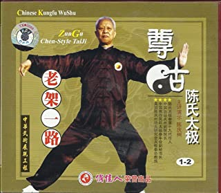 ZunGu Chen Taiji Series by Grandmaster Chen Qingzhou - Old Frame 1st/2nd Form, Single Sword, Board Sword, 5 Tiger Staff, Pole Shaking, Xinggong Stick, and Taiji Ball (9 VCD Set) 陳家溝18代太極宗師-陳慶州 9 VCD set