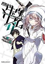 表紙: 武装少女マキャヴェリズム(9) (角川コミックス・エース) | 神崎 かるな