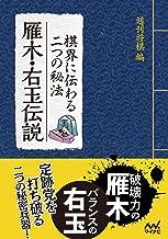 表紙: 棋界に伝わる二つの秘法 雁木・右玉伝説 (マイナビ将棋文庫) | 週刊将棋