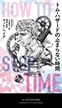 表紙: トム・ハザードの止まらない時間 (新☆ハヤカワ・SF・シリーズ) | 大谷 真弓