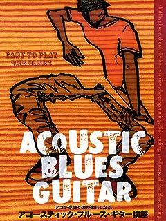 アコースティック・ブルース・ギター講座