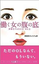 表紙: 働く女の腹の底~多様化する生き方・考え方~ (光文社新書) | 博報堂キャリジョ研