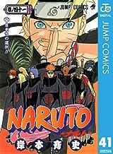 表紙: NARUTO―ナルト― モノクロ版 41 (ジャンプコミックスDIGITAL) | 岸本斉史