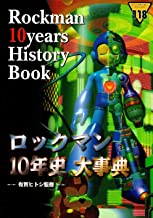 ロックマン10年史大事典 (コミックボンボンスペシャル 118)