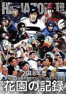花園の記録 2018年度~第98回 全国高等学校ラグビーフットボール大会~ [Blu-ray]