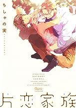 表紙: 片恋家族 (バンブーコミックス Qpaコレクション) | ちしゃの実