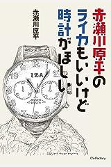 赤瀬川原平のライカもいいけど時計がほしい Kindle版