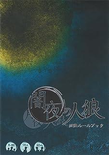 闇夜の人狼 【ゲームマーケット2014秋 出展作品】