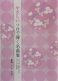 琴 やさしいソロで弾く名曲集NO.2 「 島唄/さとうきび畑 」 大平光美 筝 楽譜 koto