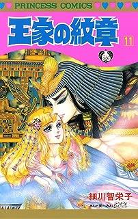 王家の紋章 11 (プリンセス・コミックス)