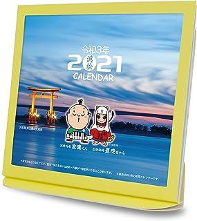 卓上カレンダー 2021年版 家康くん直虎ちゃん グッズ エコな紙製