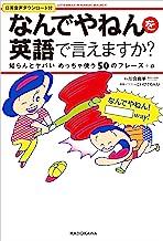 表紙: 「なんでやねん」を英語で言えますか? 知らんとヤバいめっちゃ使う50のフレーズ+α Lets speak in Kansai dialect | こいけぐらんじ