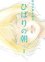 表紙: ひばりの朝 (1) (FEEL COMICS)   ヤマシタトモコ