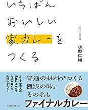 表紙: いちばんおいしい家カレーをつくる   水野 仁輔