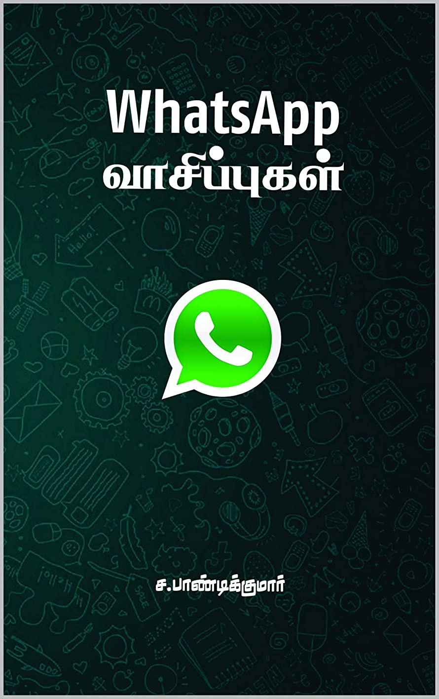平行晩ごはん牛WhatsApp ??????????? (Tamil Edition)