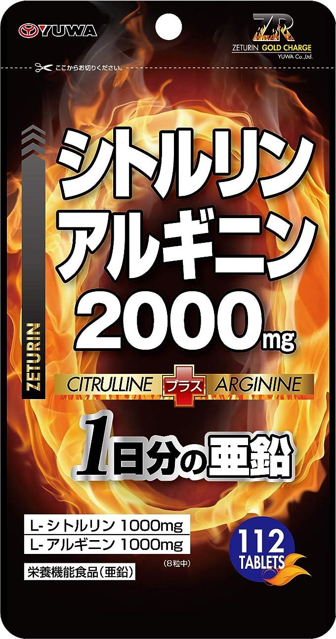 最後にパトロールカポックシトルリン アルキ?ニン2000mg+ 1日分の亜鉛 112粒
