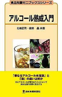 アルコール熟成入門 (食品知識ミニブックスシリーズ)