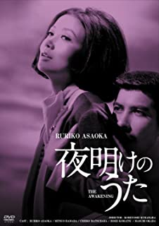 日活100周年邦画クラシックス GREATシリーズ 夜明けのうた HDリマスター版 [DVD]