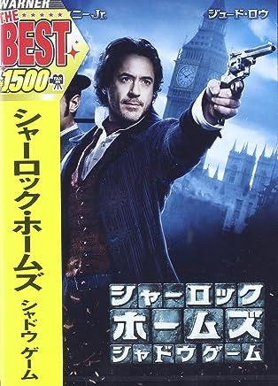 シャーロック・ホームズ シャドウ ゲーム [DVD]