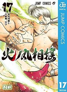 火ノ丸相撲 17 (ジャンプコミックスDIGITAL)