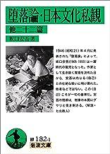 表紙: 堕落論・日本文化私観 他22篇 (岩波文庫) | 坂口 安吾