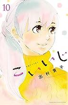 表紙: こいいじ(10) (Kissコミックス) | 志村貴子