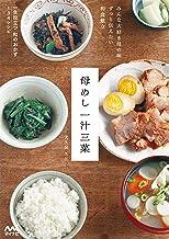表紙: 母めし一汁三菜 | 大久保 久江