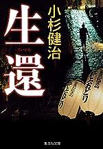 表紙: 生還 (集英社文庫) | 小杉健治