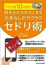 表紙: プラス月10万円で財布をホカホカにする 元手なしのラクラクセドリ術 | 山田 野武男