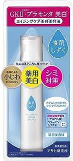 【医薬部外品】素肌しずく エイジング美白美容液 45ml