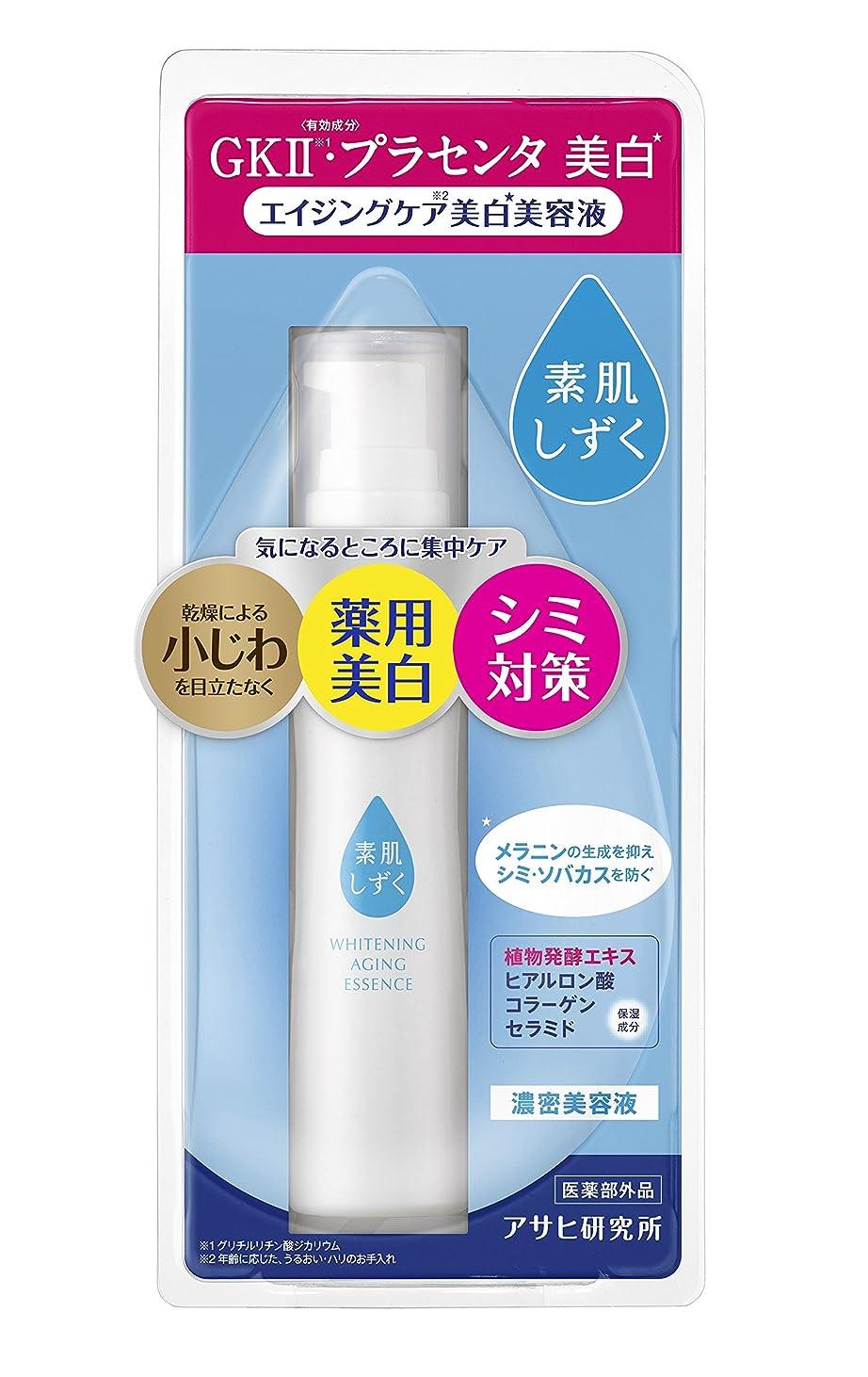 サンダル改善オゾン【医薬部外品】素肌しずく エイジング美白美容液 45ml