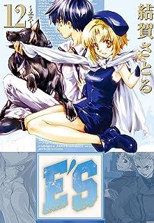 E'S 12巻 (デジタル版GファンタジーコミックスSUPER)