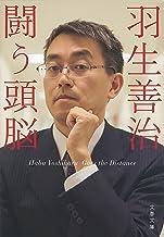 表紙: 羽生善治 闘う頭脳 (文春文庫) | 羽生善治
