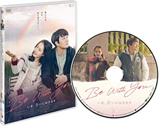 Be With You~いま、会いにゆきます 通常版 [DVD]