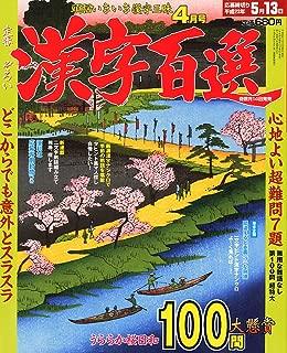 漢字百選 2011年 04月号 [雑誌]